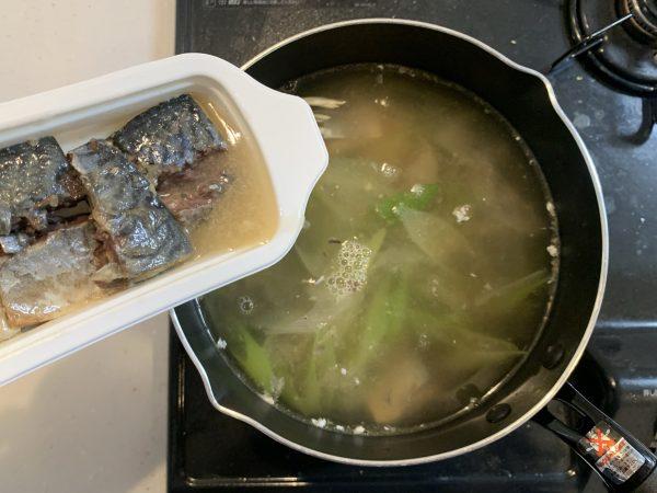 鍋にサバの水煮を汁ごと入れます。こうすることでサバの水煮の旨味を余すことなく味わうことができます!